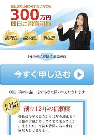 daiwacashingの闇金融サイト
