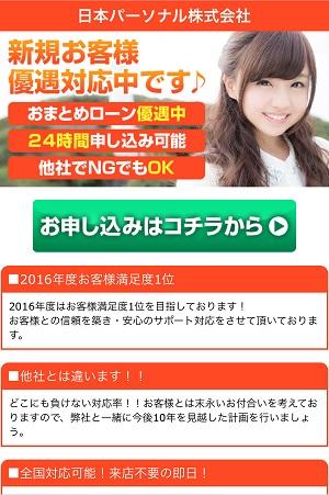 日本パーソナル株式会社の闇金融サイト
