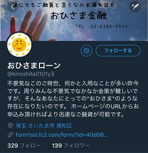 おひさま金融のTwitterアカウント画像