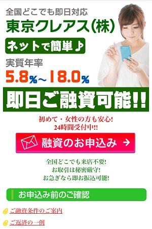 東京クレアス株式会社の闇金融サイト