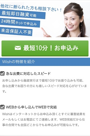 Wishの闇金融サイト