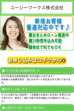 ユーシーワークス株式会社の闇金融サイト