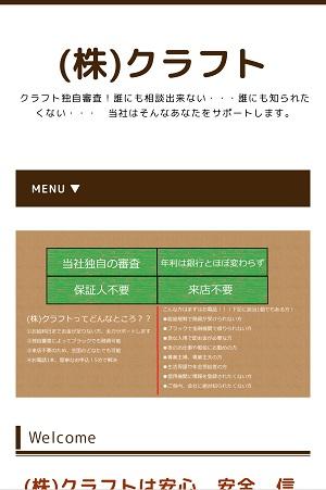 (株)クラフトの闇金融サイト