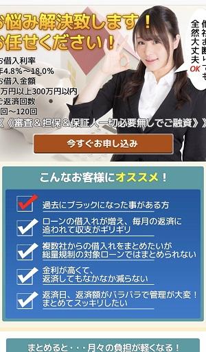 株式会社アルクの闇金融サイト