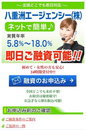 八重洲エージェンシー株式会社の闇金融サイト