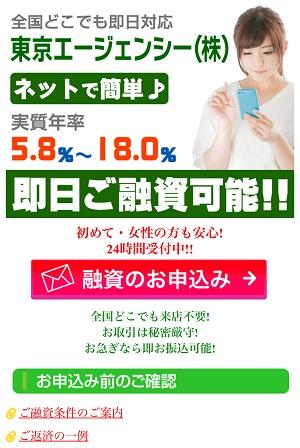 東京エージェンシー(株)の闇金融サイト