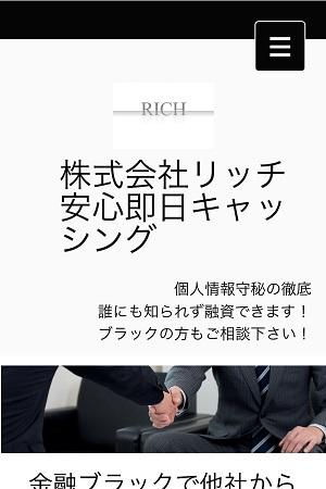 リッチの闇金融サイト