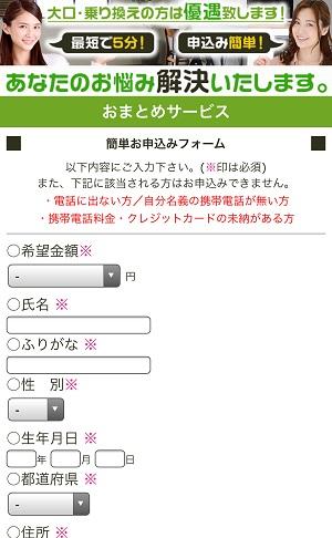 おまとめサービスの闇金融サイト