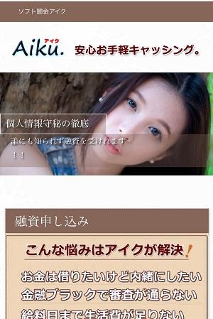 ソフト闇金アイクのホームページ画像