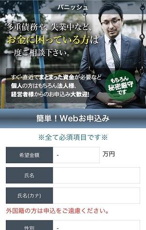 パニッシュの闇金融サイト