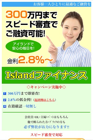 Islandファイナンスの闇金融サイト