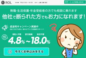 ROL株式会社の闇金融サイト