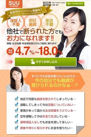 SUU株式会社の闇金融サイト