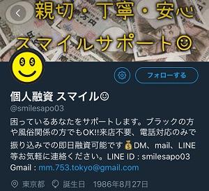 個人融資スマイルのTwitterアカウント