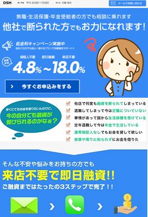DSH株式会社の闇金融サイト