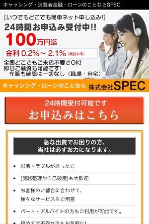 株式会社SPECの闇金融サイト