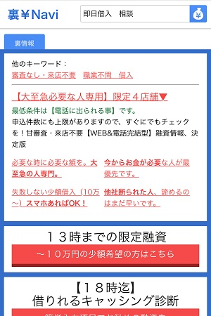 裏¥Naviの闇金融紹介サイト