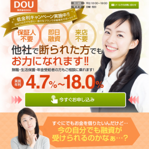 株式会社DOUの闇金融サイト