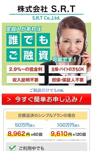 株式会社S.R.Tの闇金融サイト
