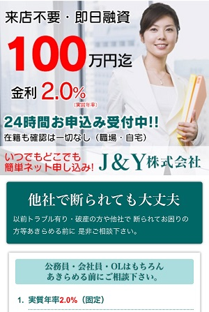 J&Y株式会社の闇金融サイト