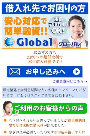 グローバルの闇金融サイト