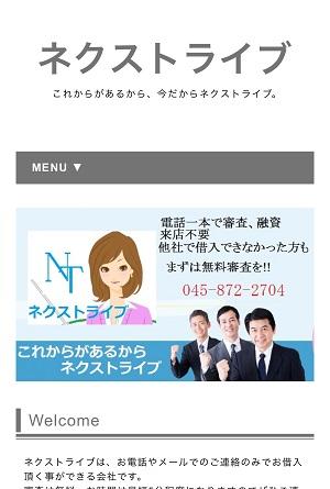 ネクストライブの闇金融サイト