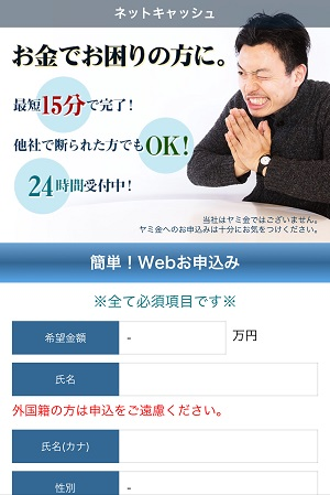 ネットキャッシュの闇金融紹介サイト