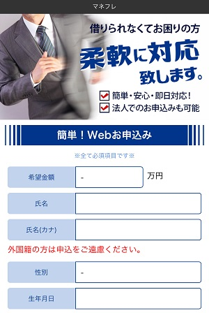 マネフレの闇金融紹介サイト