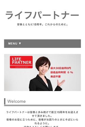 ライフパートナーの闇金融サイト
