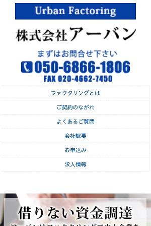 株式会社アーバンの闇金融サイト