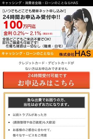 株式会社HASの闇金融サイト