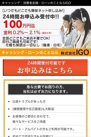 株式会社IGOの闇金融サイト