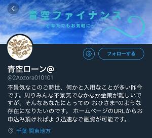 青空ファイナンスのTwitterアカウント