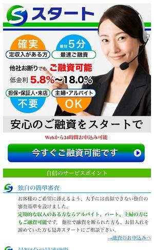 株式会社スタートの闇金融サイト