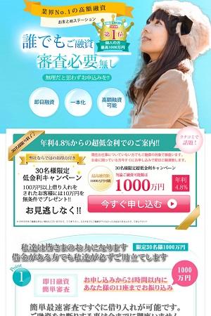おまとめステーションの闇金融サイト