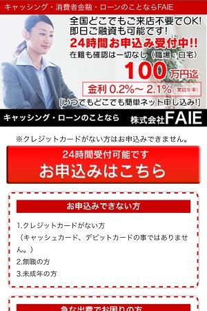 株式会社FAIEの闇金融サイト