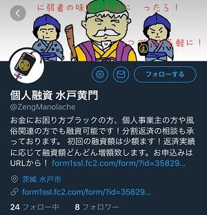 個人融資水戸黄門のTwitterアカウント画像
