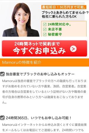 Mamoruの闇金融サイト