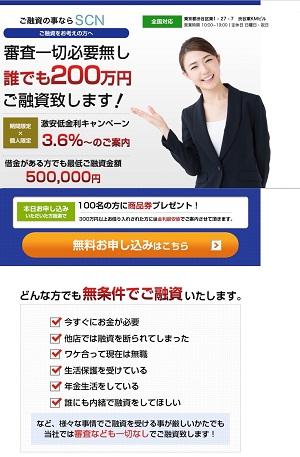SCNの闇金融サイト
