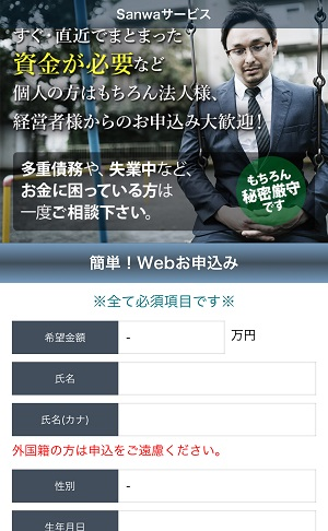 Sanwaサービスの闇金融紹介サイト