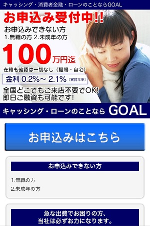 株式会社GOALの闇金融サイト