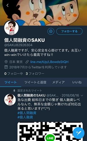 個人間融資のSAKUのTwitterアカウント画像