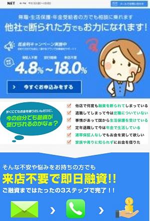 NETの闇金融サイト