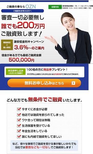 OZNの闇金融サイト