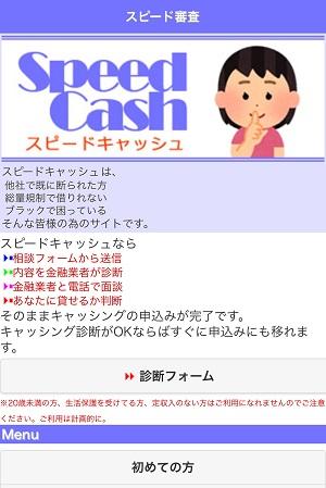 スピードキャッシュの闇金融紹介サイト