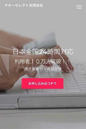 マネーセレクト合同会社の闇金融紹介サイト