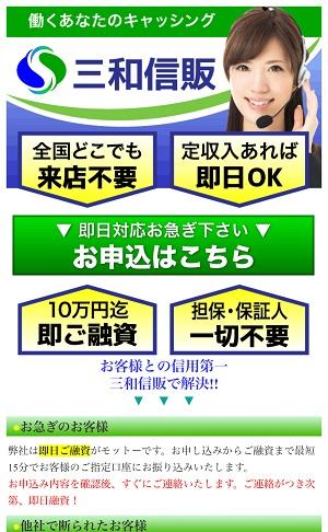 株式会社三和信販の闇金融サイト