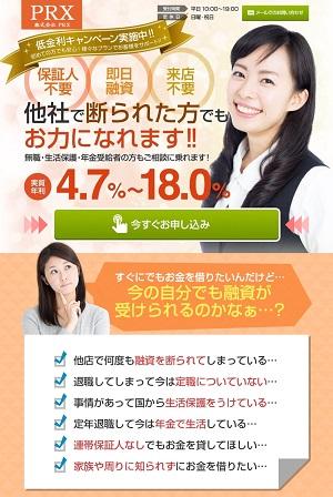 株式会社PRXの闇金融サイト