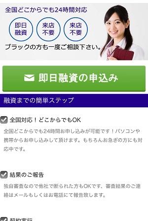 融資(dakarong.xyz)の闇金融サイト