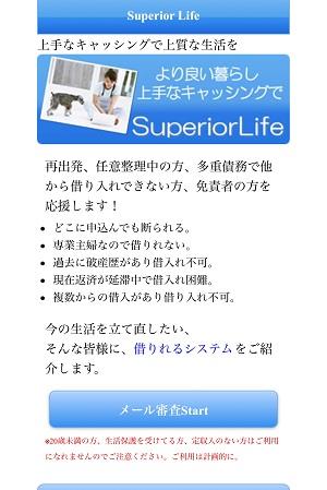 SuperiorLifeの闇金融紹介サイト